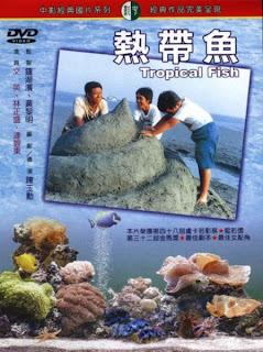 Тропическая рыбка / Re dai yu.