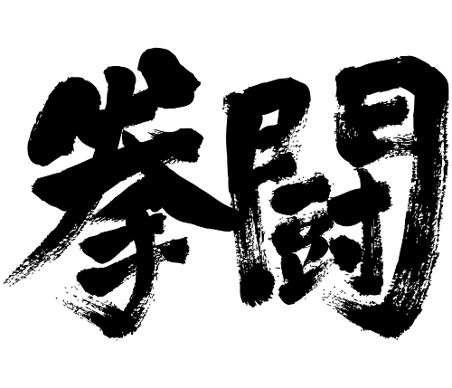 Boxing japanese calligraphy
