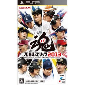 [PSP] [プロ野球スピリッツ 2013] ISO (JPN) Download