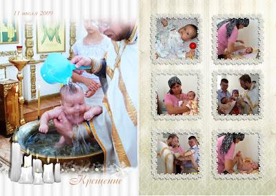 детская фотокнига. крещение