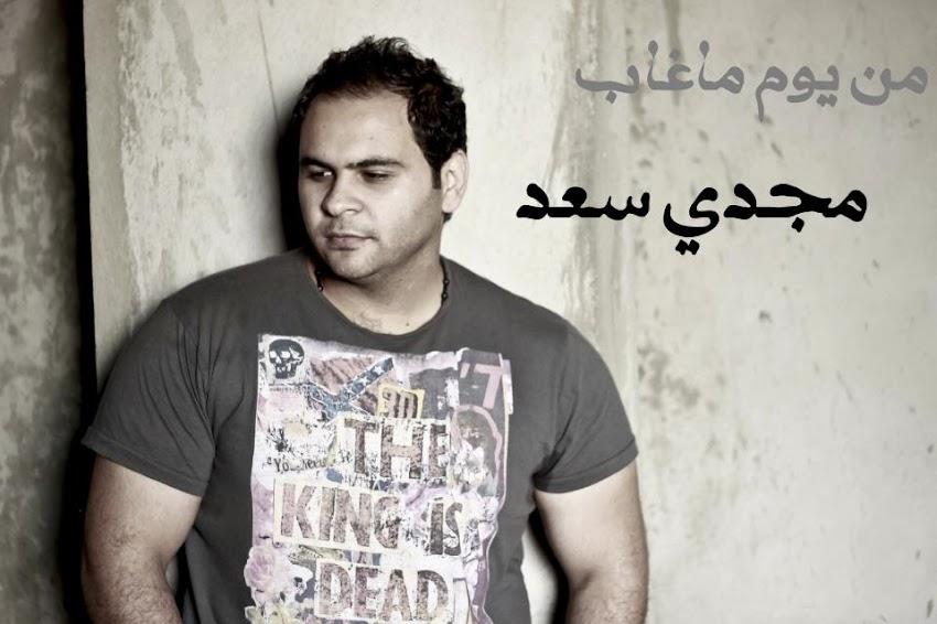 تحميل البوم مجدي سعد الجديد كامل من يوم ما غاب برابط واحد ميديا فاير ماى ايجى