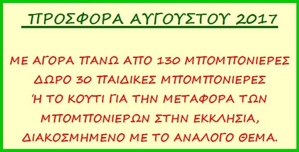 ΠΡΟΣΦΟΡΑ ΜΗΝΑ ΑΥΓΟΥΣΤΟΥ 2017