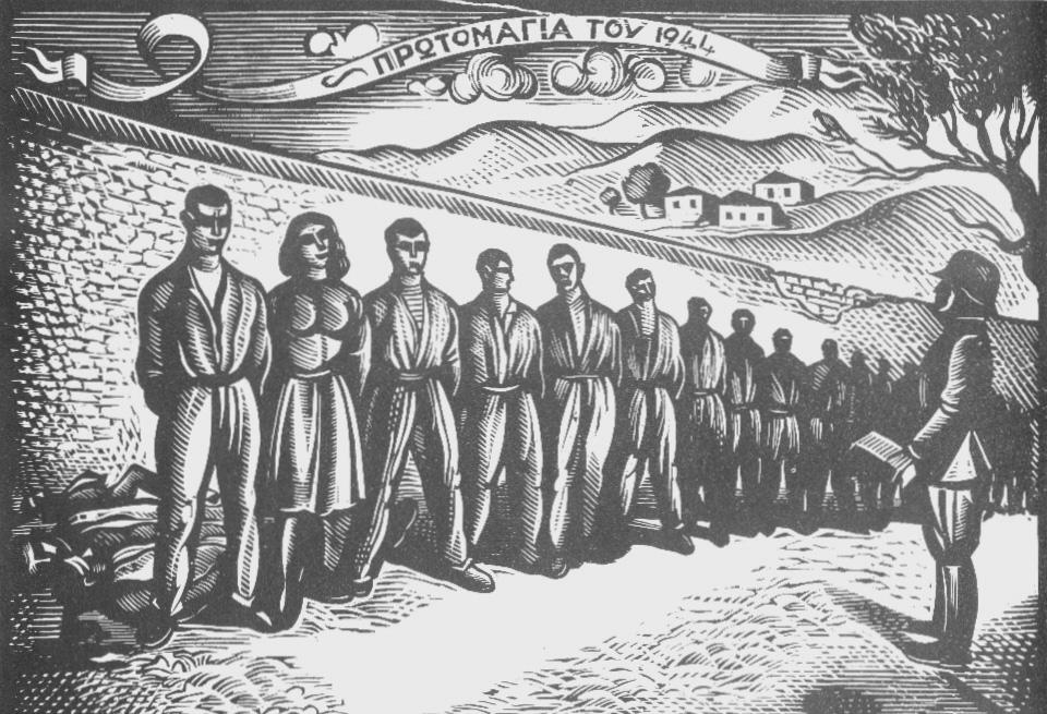 ΚΑΙΣΑΡΙΑΝΗ - ΠΡΩΤΟΜΑΓΙΑ '44