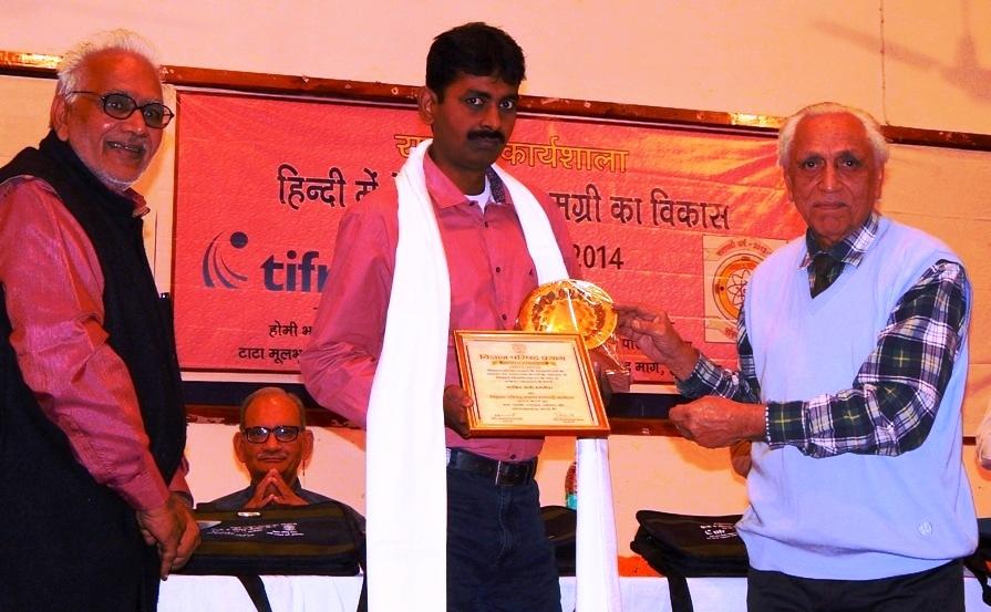 Vigyan Parishad Prayag Shatabdi Samman