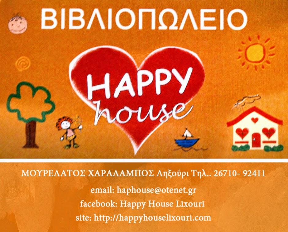 Βιβλιοπωλείο HAPPY HOUSE