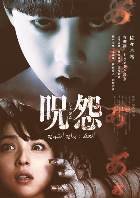 رد: [الفيلم الياباني] فيلم الرعب Ju-On ~ The Beginning of the End,أنيدرا
