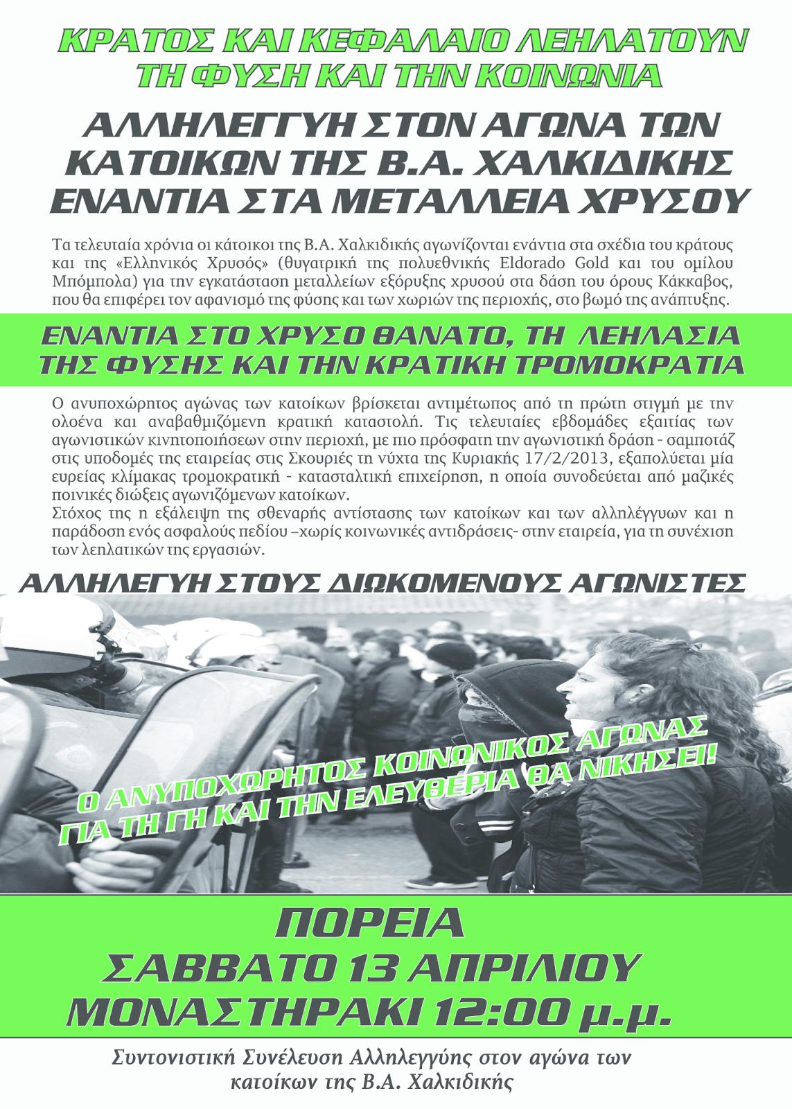 [Σαββατο 13/4, 12μμ, Μοναστηρακι]: Πορεια αλληλεγγυης στους κατοικους ΒΑ Χαλκιδικης