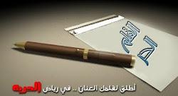 مدونة القلم الحر