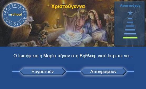 http://inschool.gr/Gall/CELEBS/XRISTOUGENNA-PRAC-GALL-CELEBS-MYtriviaGLAM1-1412281510-tzortzisk/00.html