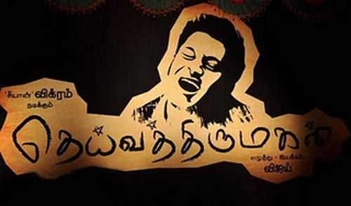 Image Result For Tamil Movie Trailer