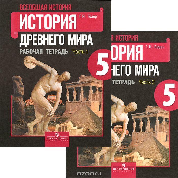 учебник фгос решебник класс по 5 истории