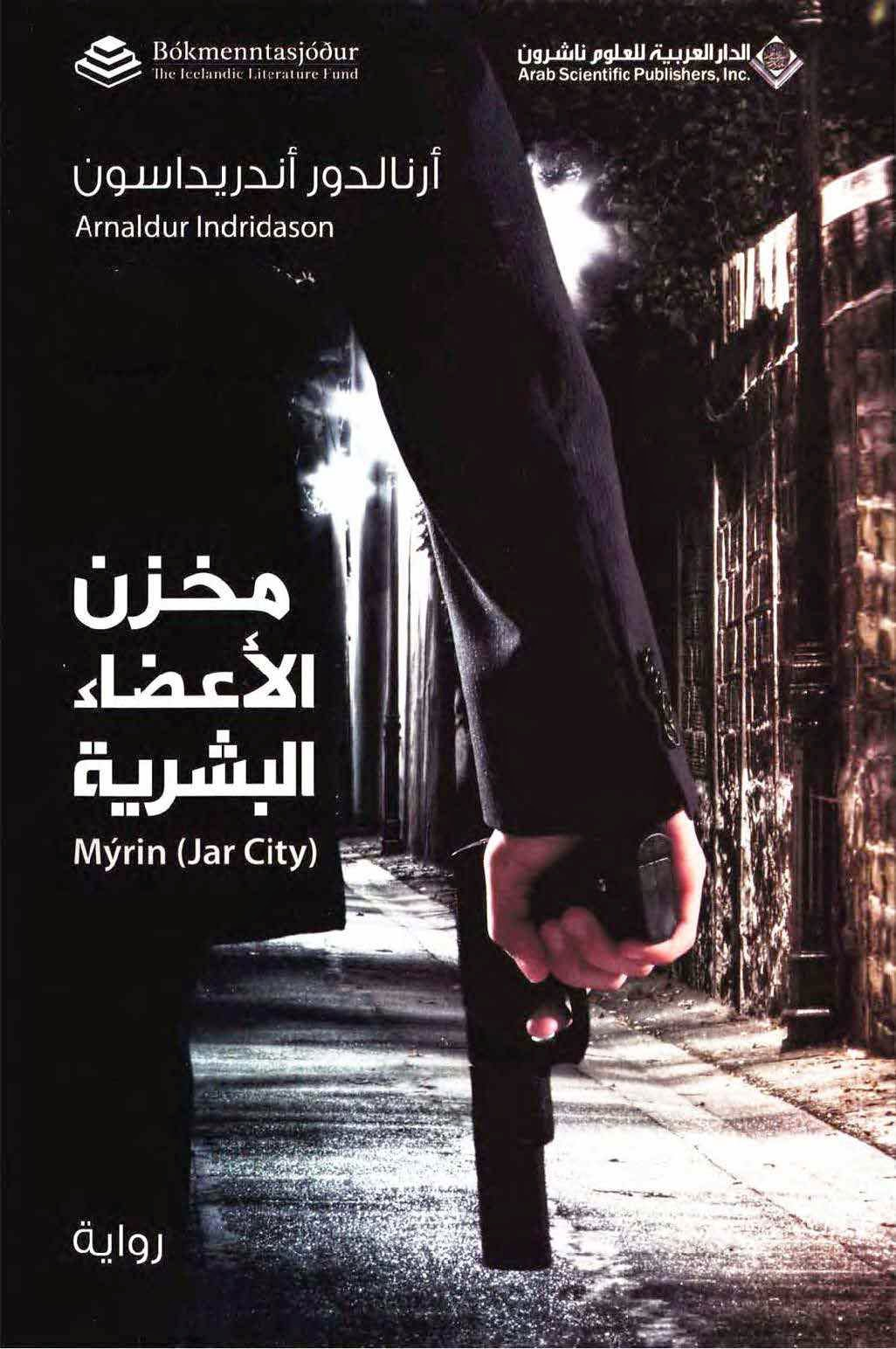 رواية مخزن الأعضاء البشرية لـ أرنالدور أندريداسون