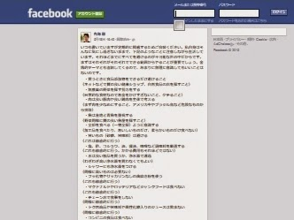 https://www.facebook.com/satoru.utsumi/posts/812295595520862