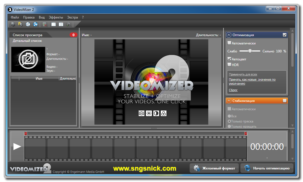 Videomizer 2. Интерфейс.