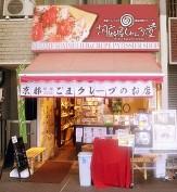 ◆店舗外観