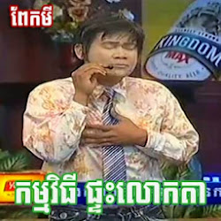 [ CTN TV ] Grand Father House 09-03-2014 - TV Show, CTN Show, CTN Phteah Lokta