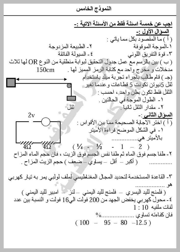 نموذج إمتحان معادلة كلية الهندسة - فيزياء 5