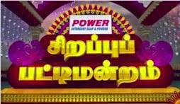Watch Sirappu Pattimandram 22-10-2014 Sun Tv Deepavali Special Full Program Show Youtube 22nd October 2014 Sun Tv Diwali Special Program HD Watch Online Free Download