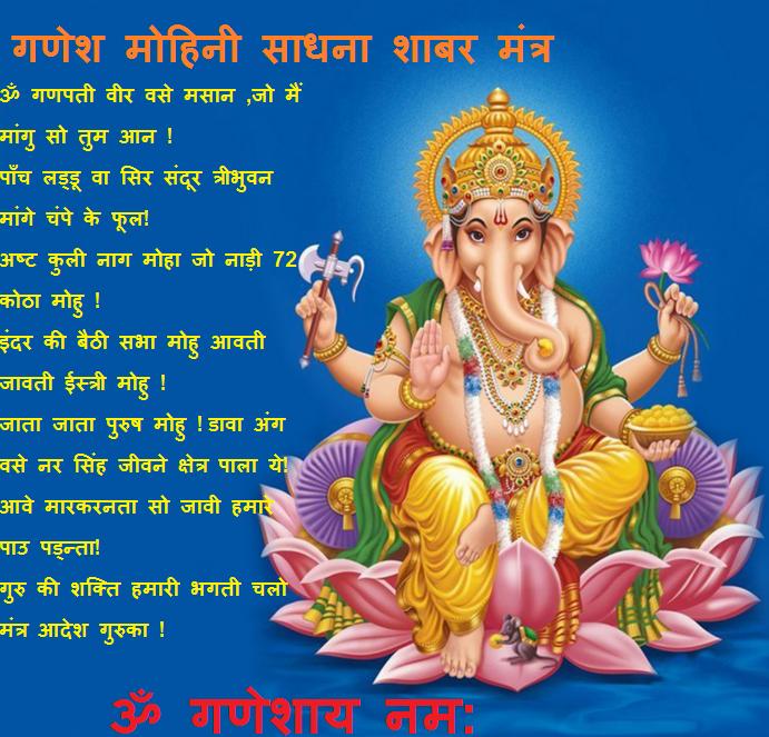 Asambhav Karya ki Purti Hetu Ganesh Mohini Sadhna