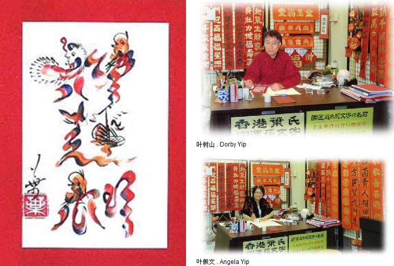 Entertainer Chinese Rainbow Calligrapher