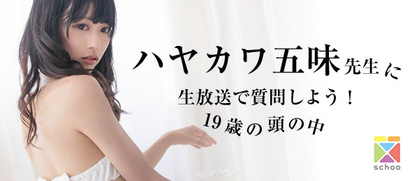 schooで気になる授業、『「貧乳ブラ」の19歳ファッションデザイナー ハヤカワ五味先生』
