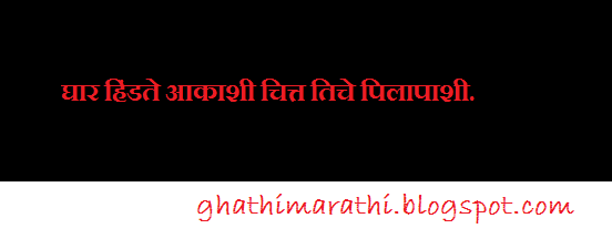 marathi mhani starting from gha2