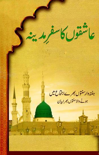 qadiani books in urdu pdf