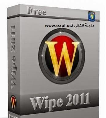 برنامج مسح ملفات الانترنت المؤقتة وإزالة البرامج الضارة  Wipe 2011 Build