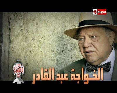مسلسل الخواجة عبد القادر