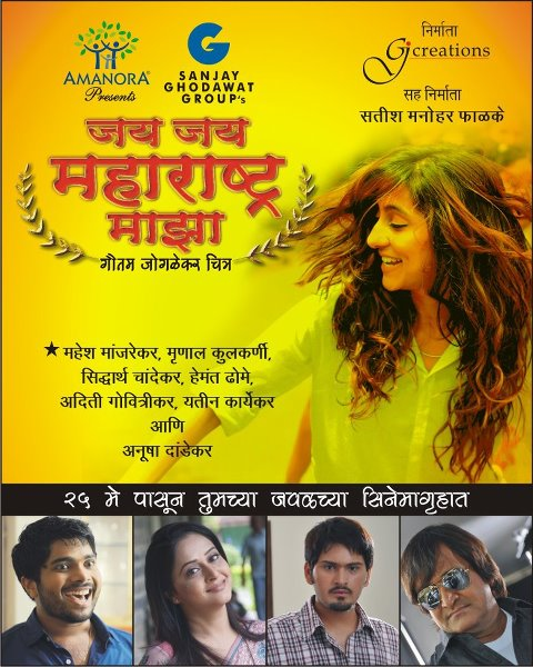 Jai Jai Maharashtra Majha (2012) - Hemant Dhome, Anusha Dandekar, Mahesh Manjrekar, Mrunal Kulkarni, Siddharth Chandekar, Aditi Govitrikar, Karishma Shah