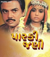 Parki Jani Gujarati Movie VCD buy online