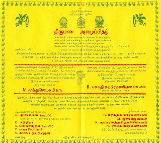 Tamil marriage invitation