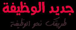 jadid alwadifa maroc: جديد الوظيفة