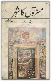 Download Muserraton Ka Shehar Novel By Razia Butt