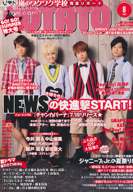 POTATO (ポテト) august 2012年8月 cover NEWS japanese magazine scans