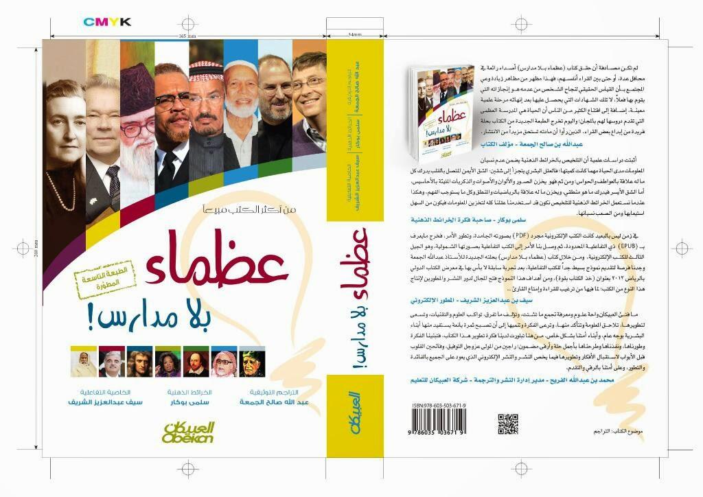 كتاب عظماء بلا مدارس pdf