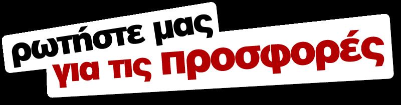 ΤΡΟΠΟΙ ΠΑΡΑΓΓΕΛΙΑΣ.