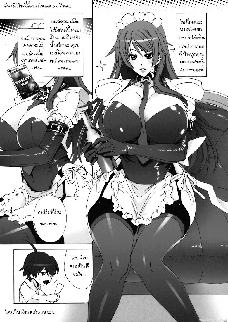 ให้เมดสาวเป็นเจ้านาย - หน้า 3