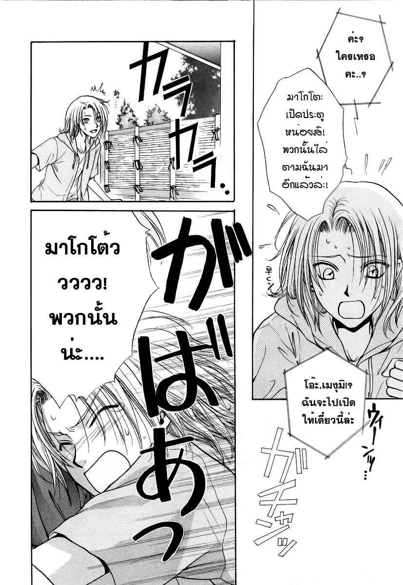 อ่านการ์ตูน Kakumei no Hi 4 ภาพที่ 39