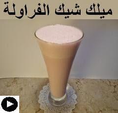 فيديو ميلك شيك الفراولة