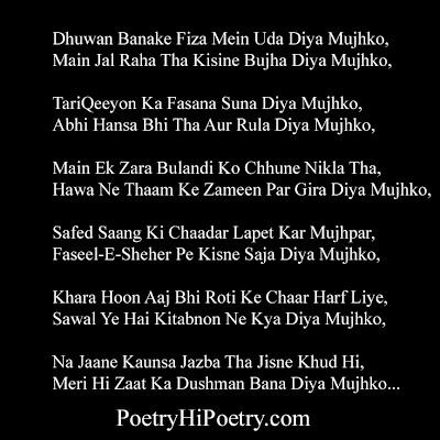Dhuwan-Banake-Fiza-mein-uda-diya-mujhko