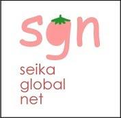 せいかグローバルネット Seika Global Net