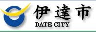 伊達市ホームページ