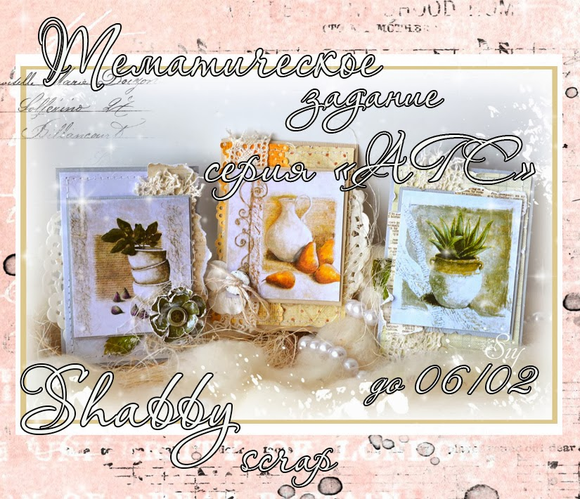 http://shabby-scrap.blogspot.com/2014/01/blog-post_10.html