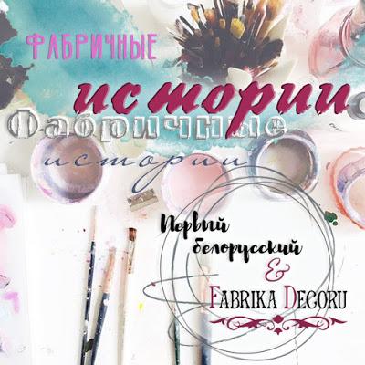 """Проект """"Фабричные истории"""" в ПБ!"""