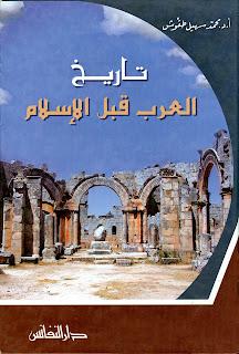 حمل كتاب تاريخ العرب قبل الإسلام - سهيل طقوش