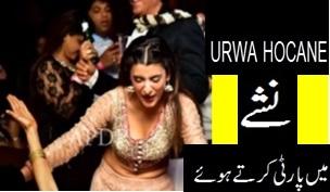 Urwa Hocane Drunk Dancing In Indian Party - Video Leaked