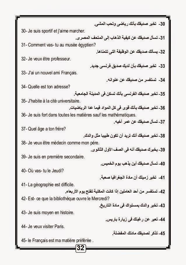 قواعد و أساسيات نطق الفرنسية لطلاب اللغات والحكومى مشروح عربى 10351480_10152870670