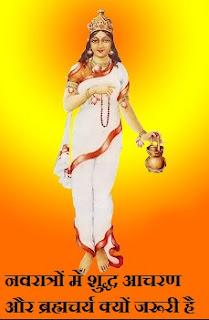 नवरात्र में पूजा के नियम , Navratri Vrat Ke Niyam in Hindi