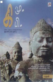Madhan Book Ki.Mu-Ki.Pi